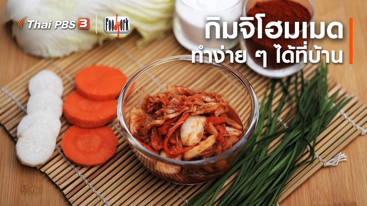 Foodwork - เมนูอาหารฟิวชัน : กิมจิโฮมเมด