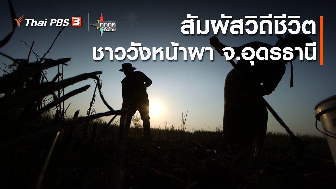 ทุกทิศทั่วไทย - วิถีทั่วไทย : สัมผัสวิถีชีวิตชาววังหน้าผา จ.อุดรธานี