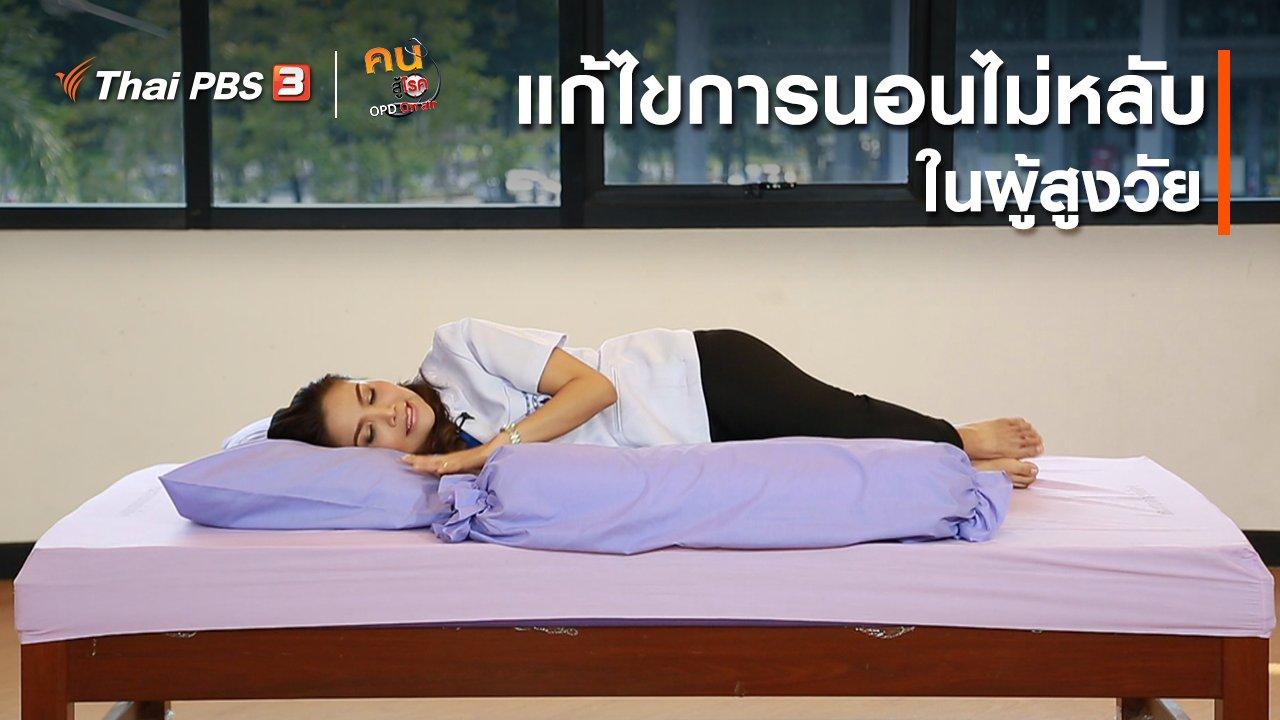 คนสู้โรค - เก๋ายังฟิต : แก้ไขภาวะการนอนไม่หลับในผู้สูงวัย