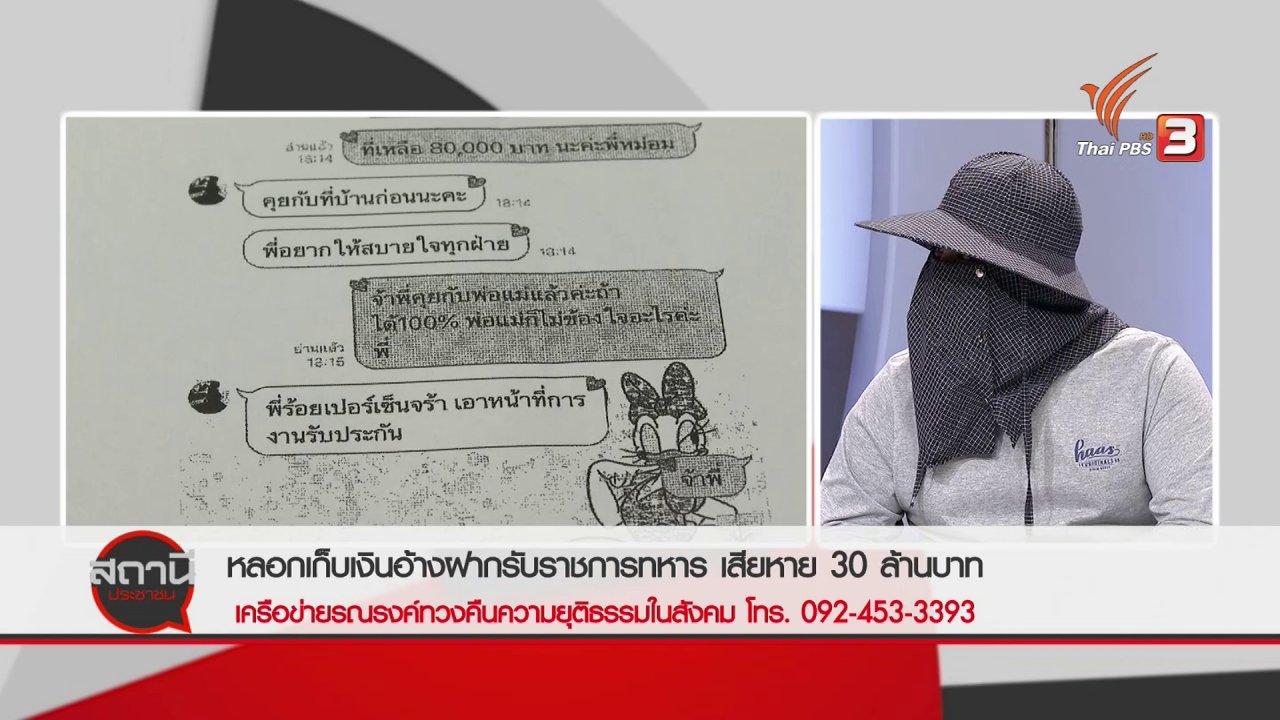 สถานีประชาชน - สถานีร้องเรียน : ร้อง! สิบเอกหญิงหลอกเก็บเงิน อ้างฝากรับราชการทหาร เสียหาย 30 ล้านบาท