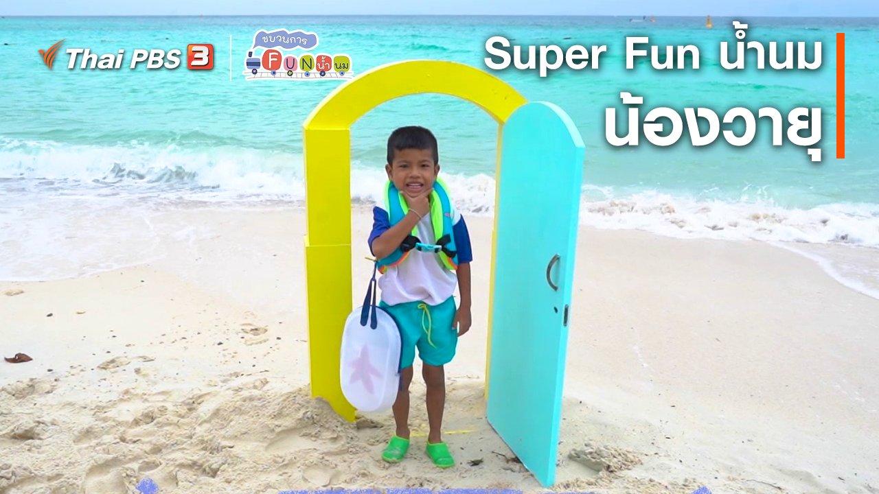 ขบวนการ Fun น้ำนม - Super Fun น้ำนม : น้องวายุ