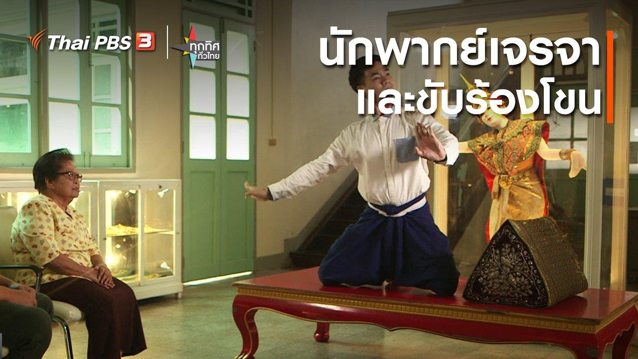 ทุกทิศทั่วไทย - นักพากย์เจรจาและขับร้องโขน