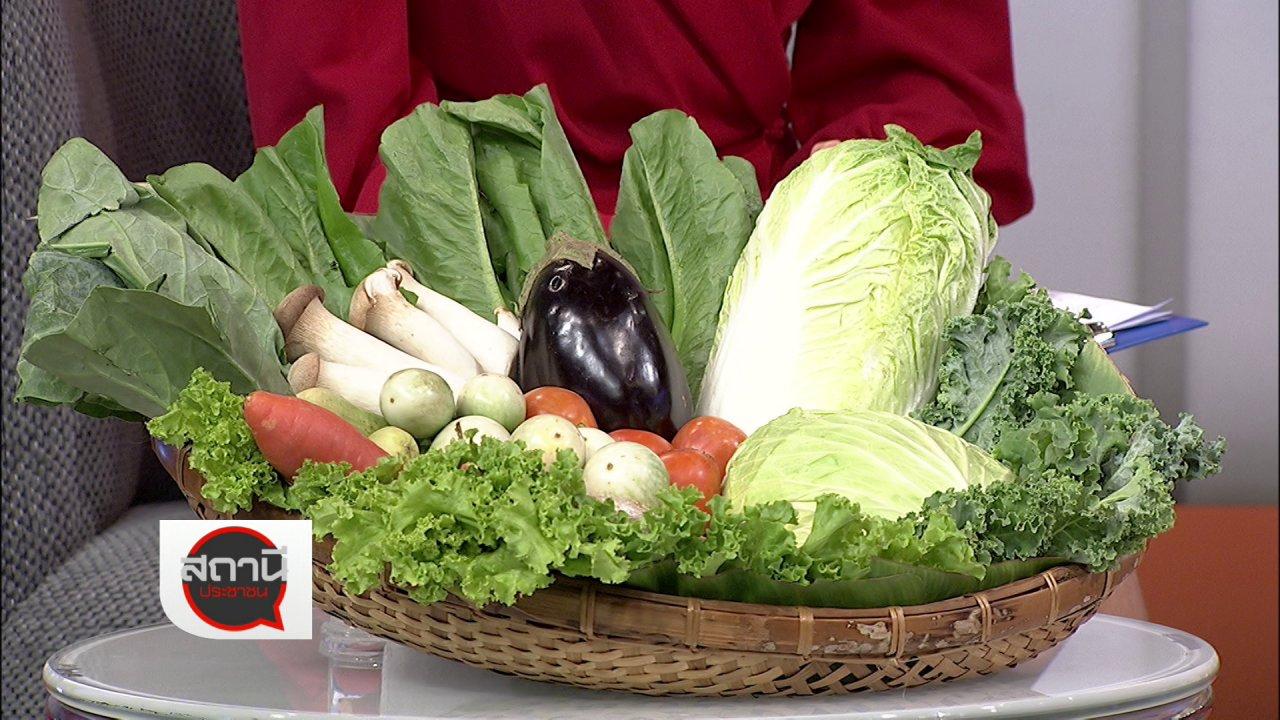สถานีประชาชน - สถานีร้องเรียน : Application Yindii จัดการอาหารเหลือที่มีมูลค่า