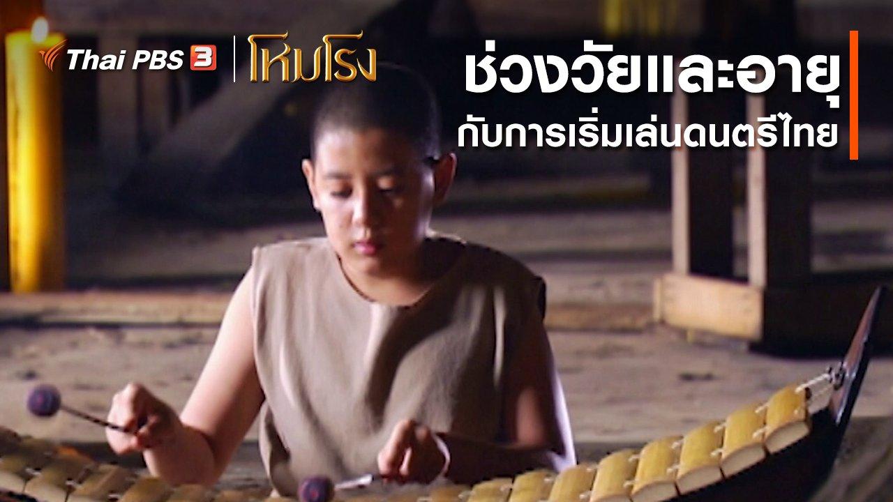 ละคร โหมโรง - เสียงสะท้อนจากโหมโรง : ช่วงวัยและอายุกับการเริ่มเล่นดนตรีไทย