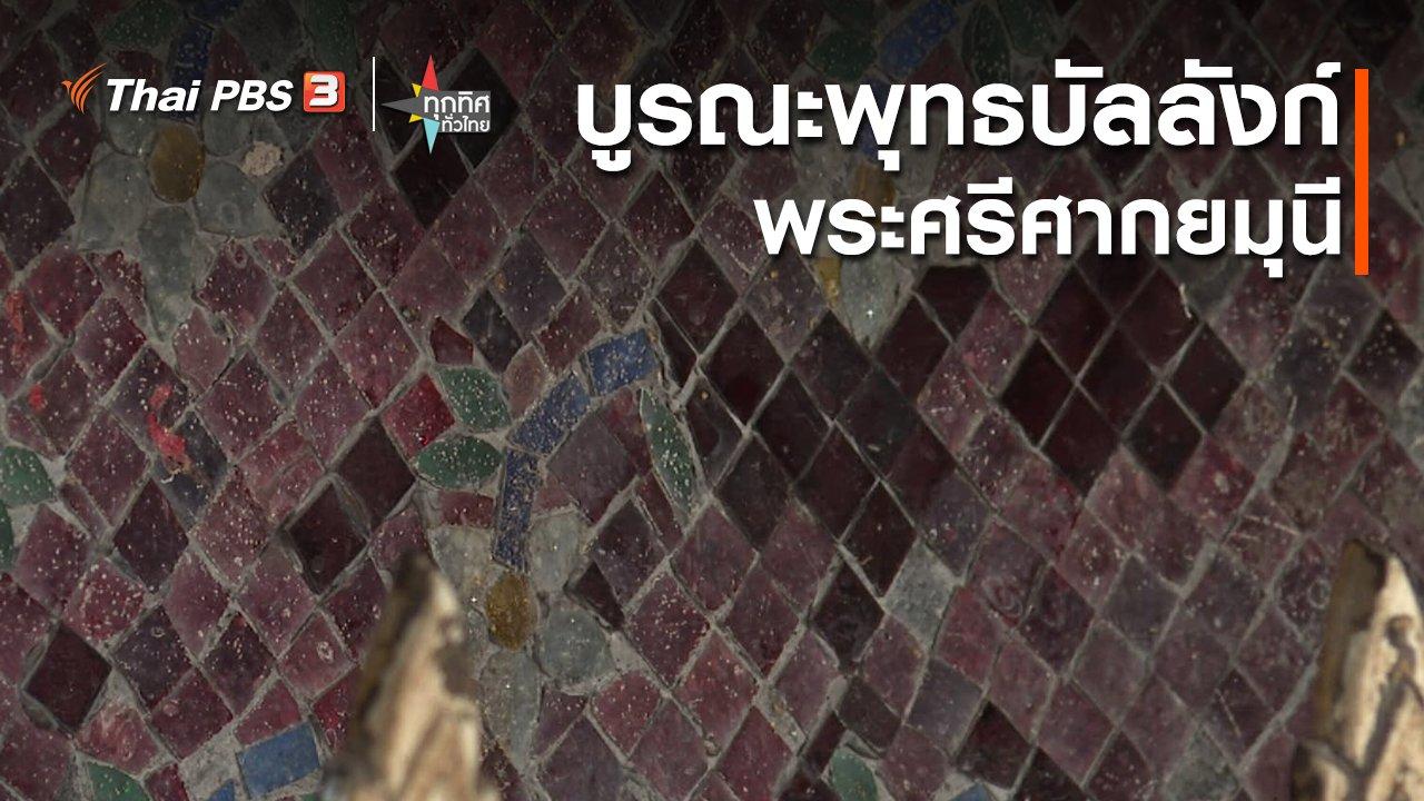 ทุกทิศทั่วไทย - บูรณะพุทธบัลลังก์พระศรีศากยมุนี