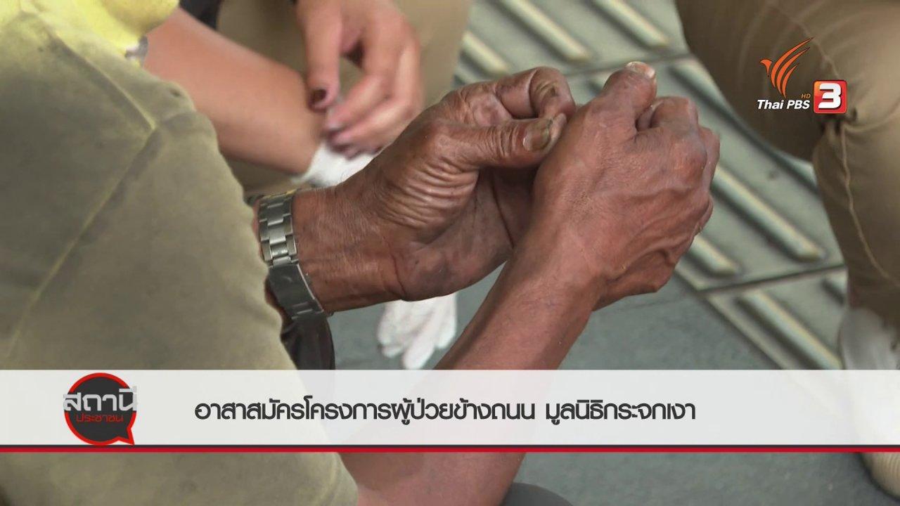 สถานีประชาชน - สถานีร้องเรียน : อาสาสมัครโครงการผู้ป่วยข้างถนน มูลนิธิกระจกเงา