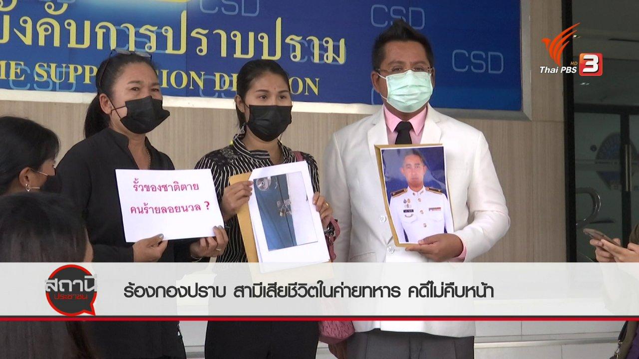 สถานีประชาชน - สถานีร้องเรียน : ร้องกองปราบ สามีเสียชีวิตในค่ายทหาร จ.นครพนม คดีไม่คืบหน้า