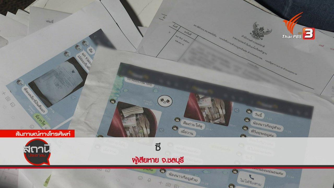 สถานีประชาชน - สถานีเตือนภัยออนไลน์ : รับจ้างทวงหนี้ หลอกโอนเงิน