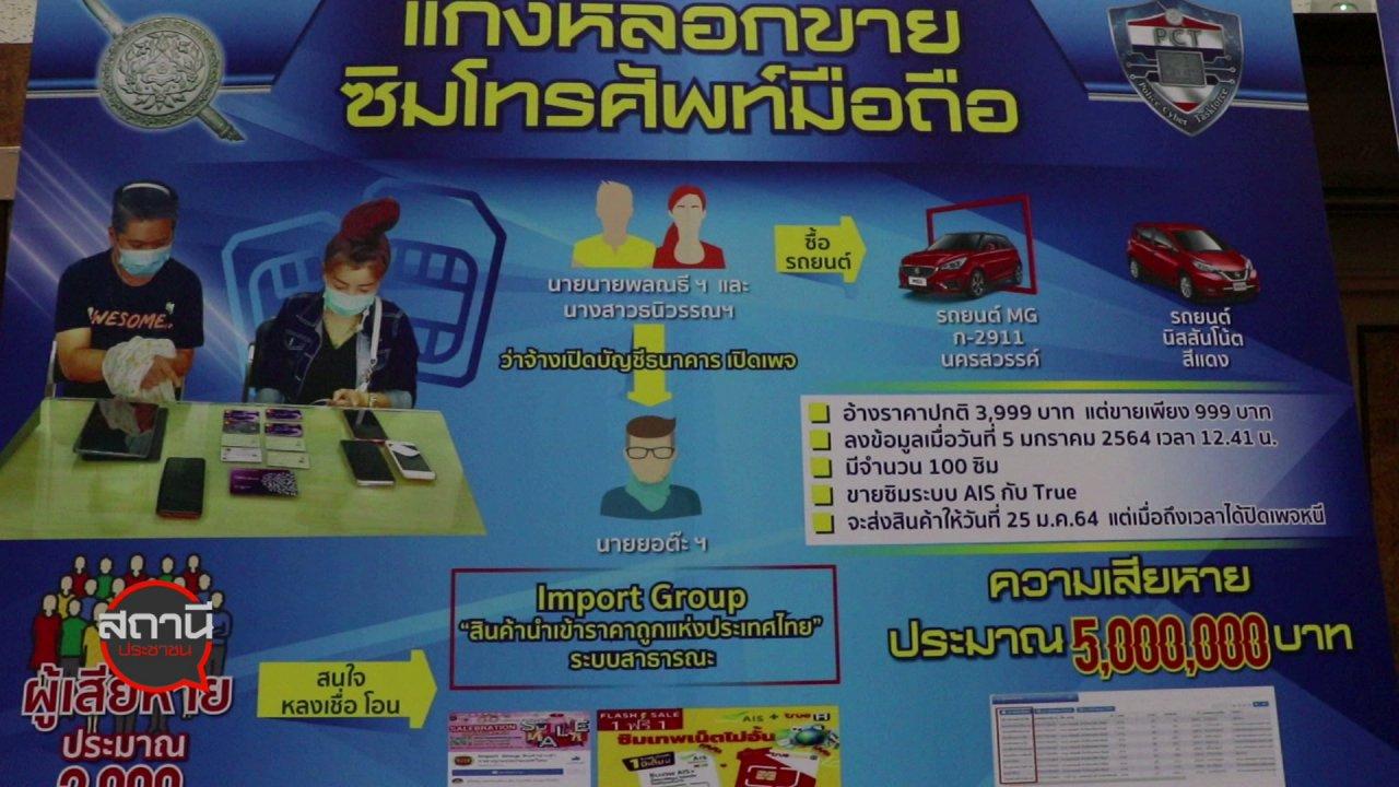 สถานีประชาชน - สถานีร้องเรียน : ตำรวจ PCT จับหลอกขายสินค้าออนไลน์