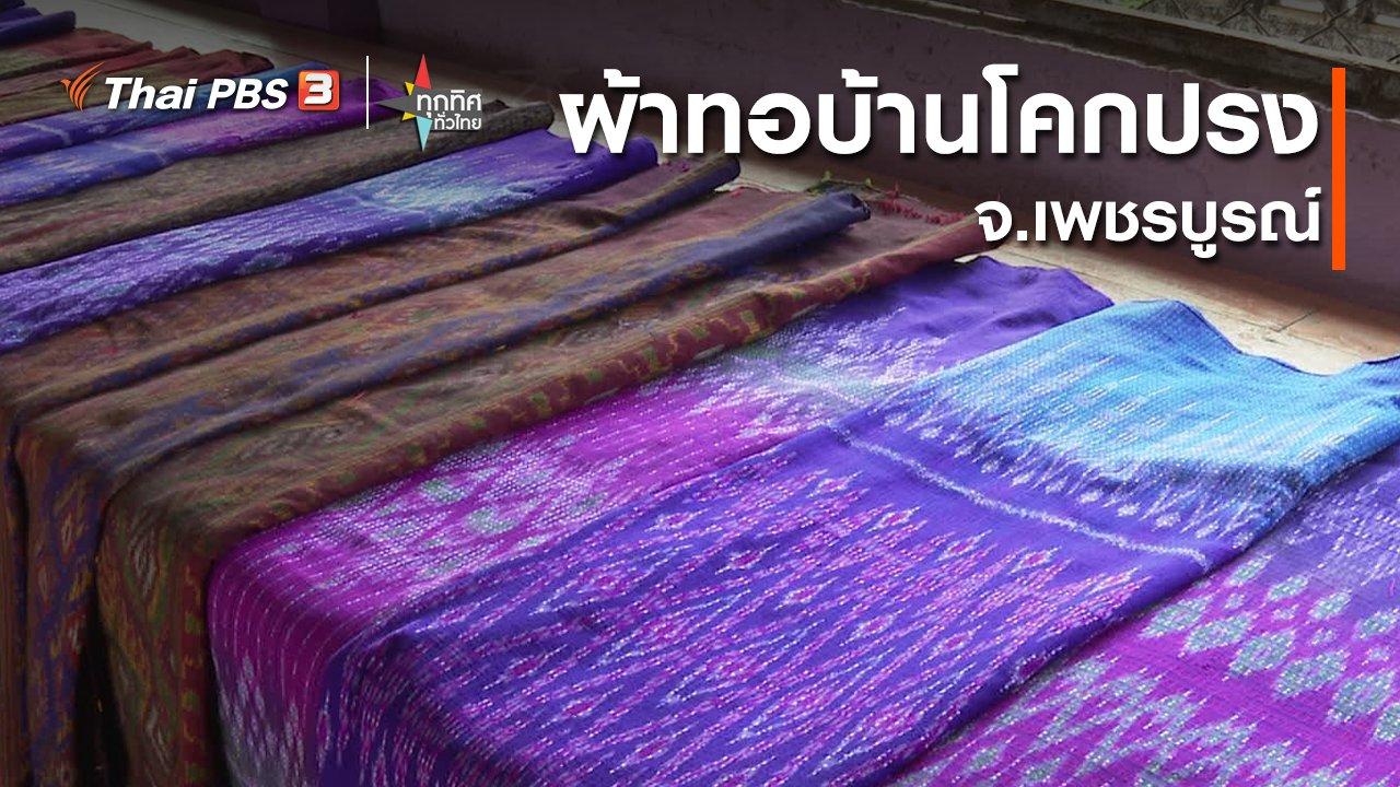 ทุกทิศทั่วไทย - อาชีพทั่วไทย : ผ้าทอบ้านโคกปรง จ.เพชรบูรณ์