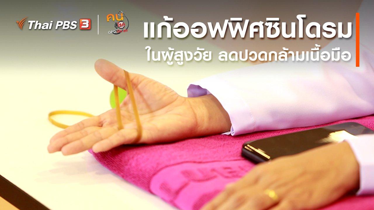 คนสู้โรค - เก๋ายังฟิต : แก้ออฟฟิศซินโดรมในผู้สูงวัย ลดปวดกล้ามเนื้อมือ