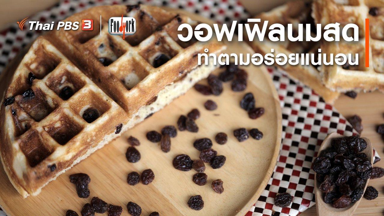 Foodwork - เมนูอาหารฟิวชัน : วอฟเฟิลนมสด