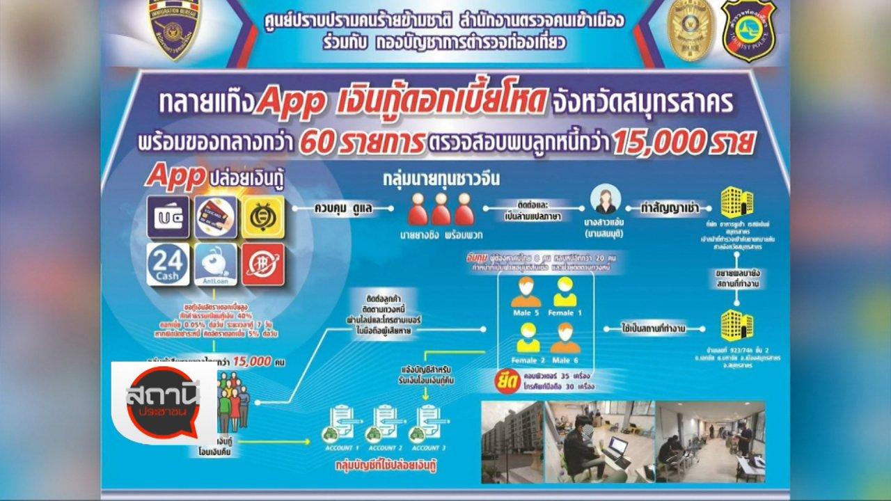 สถานีประชาชน - สถานีร้องเรียน : สตม. และ ศปอส.ตร ทลายแอปเงินกู้เถื่อน พบลูกหนี้กว่า 20,000 คน