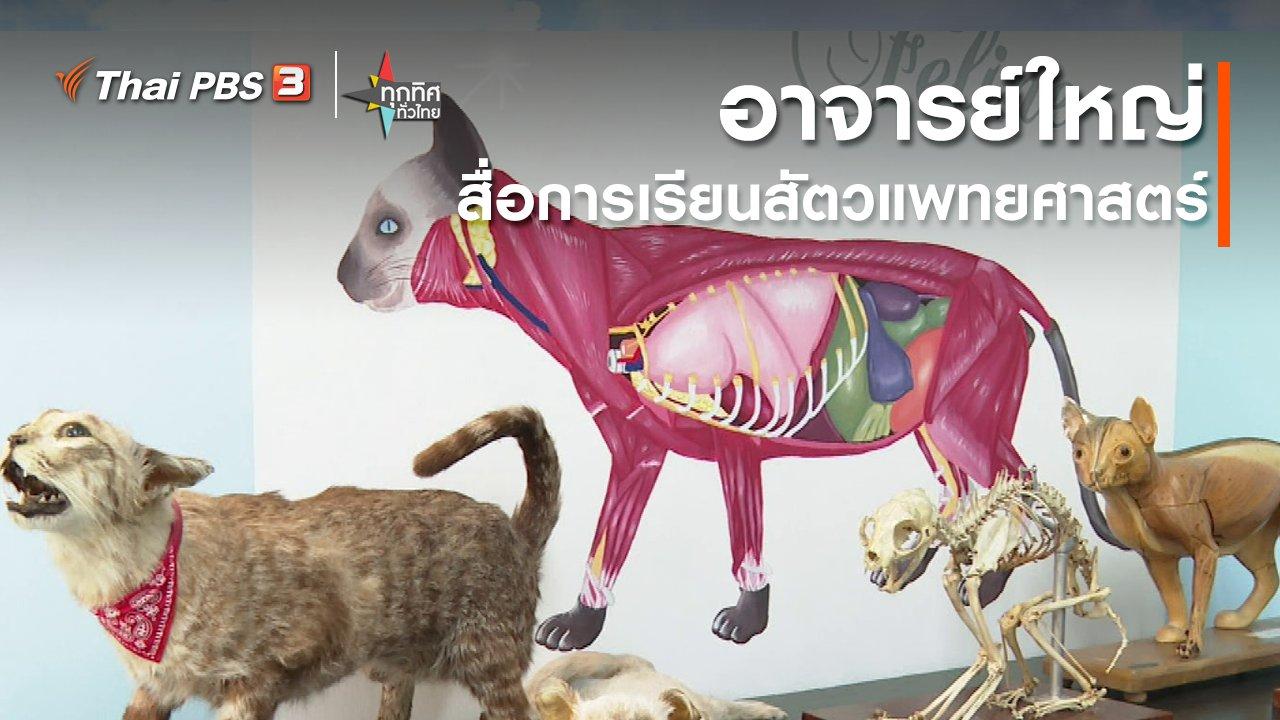 ทุกทิศทั่วไทย - วิถีทั่วไทย : อาจารย์ใหญ่สื่อการเรียนสัตวแพทยศาสตร์