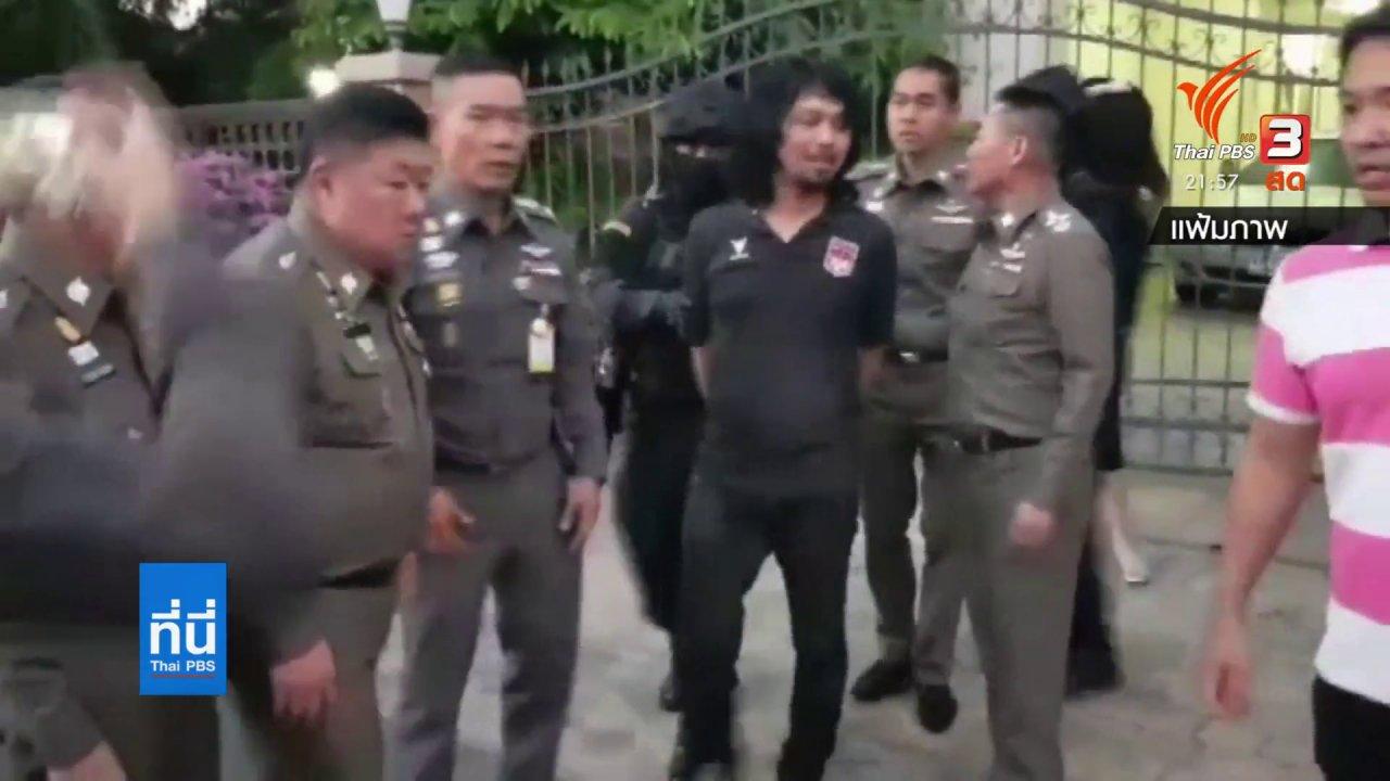 """ที่นี่ Thai PBS - """"เสก โลโซ"""" ศาลไม่อนุญาตฎีกา แต่ได้ประกันหลังอุทธรณ์คำสั่ง"""