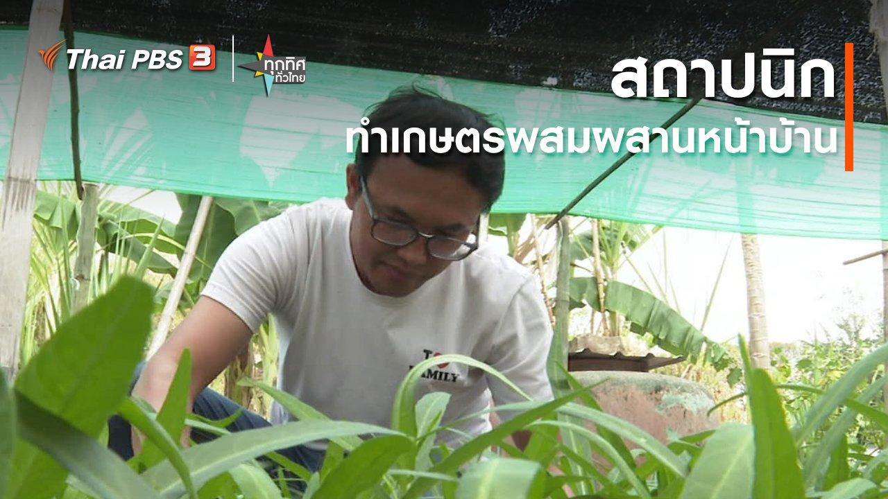 ทุกทิศทั่วไทย - อาชีพทั่วไทย : สถาปนิกทำเกษตรผสมผสานหน้าบ้าน จ.เพชรบูรณ์