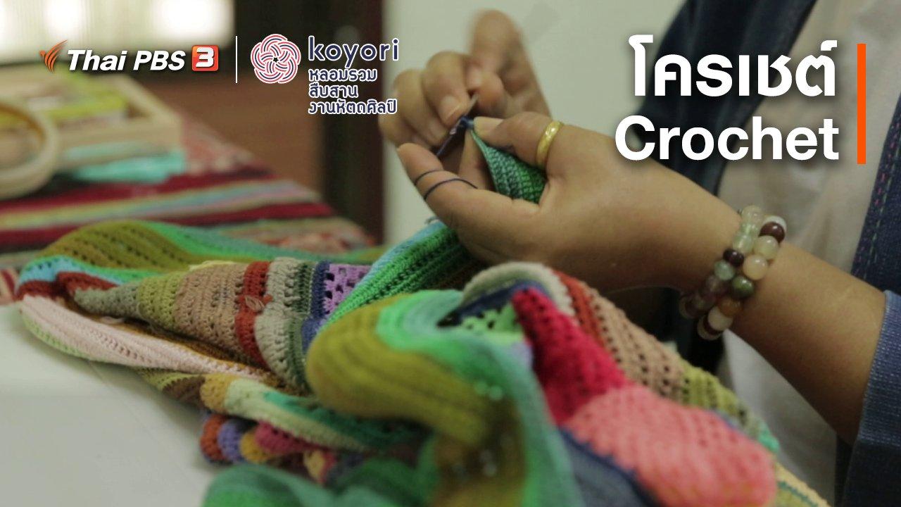 koyori หลอมรวม สืบสาน งานหัตถศิลป์ - โครเชต์ (Crochet)