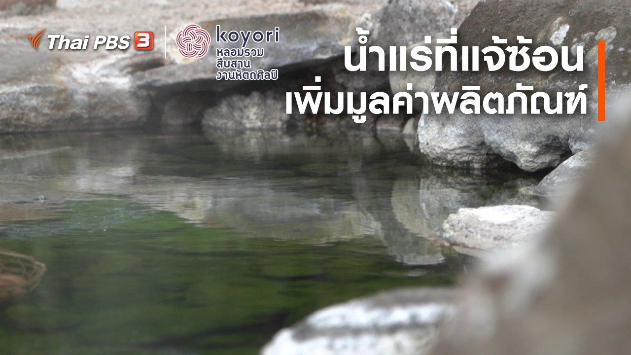 koyori หลอมรวม สืบสาน งานหัตถศิลป์ - น้ำแร่ที่แจ้ซ้อน เพิ่มมูลค่าผลิตภัณฑ์