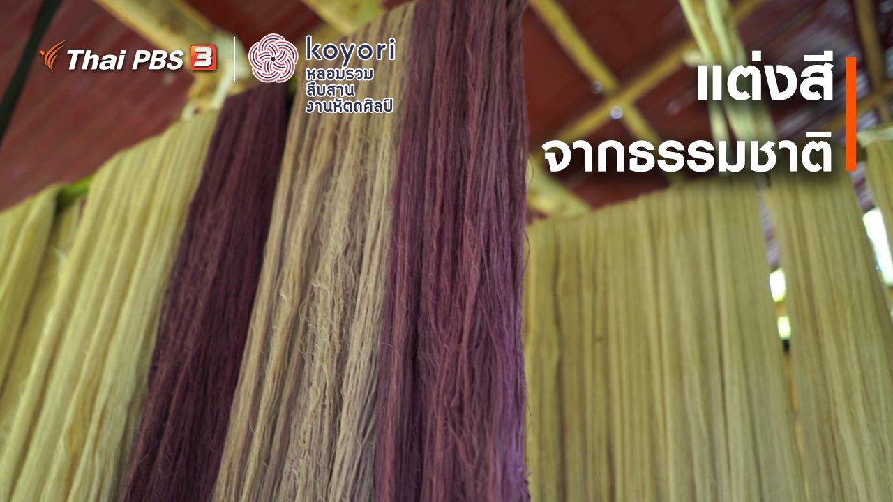 koyori หลอมรวม สืบสาน งานหัตถศิลป์ - แต่งสีจากธรรมชาติ