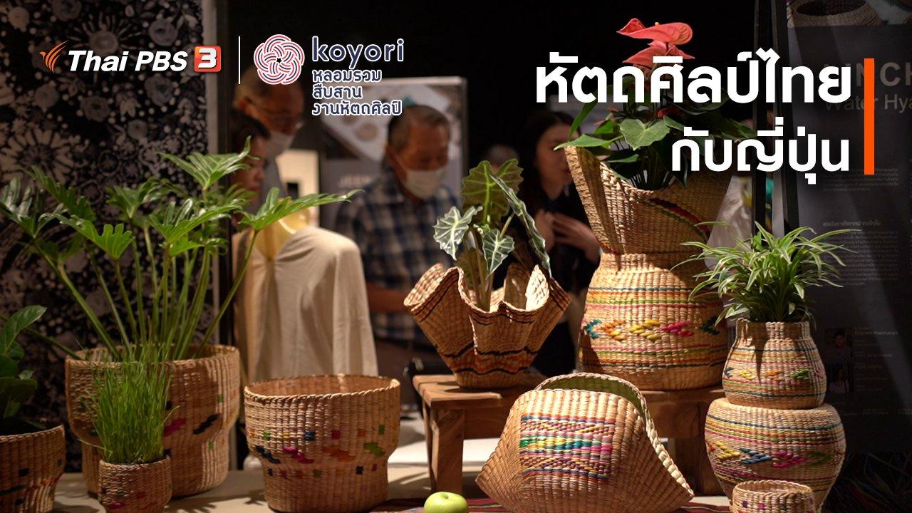 koyori หลอมรวม สืบสาน งานหัตถศิลป์ - หัตถศิลป์ไทยกับญี่ปุ่น
