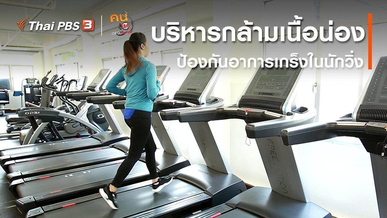 คนสู้โรค - ปรับก่อนป่วย : บริหารกล้ามเนื้อน่อง ป้องกันอาการเกร็งในนักวิ่ง
