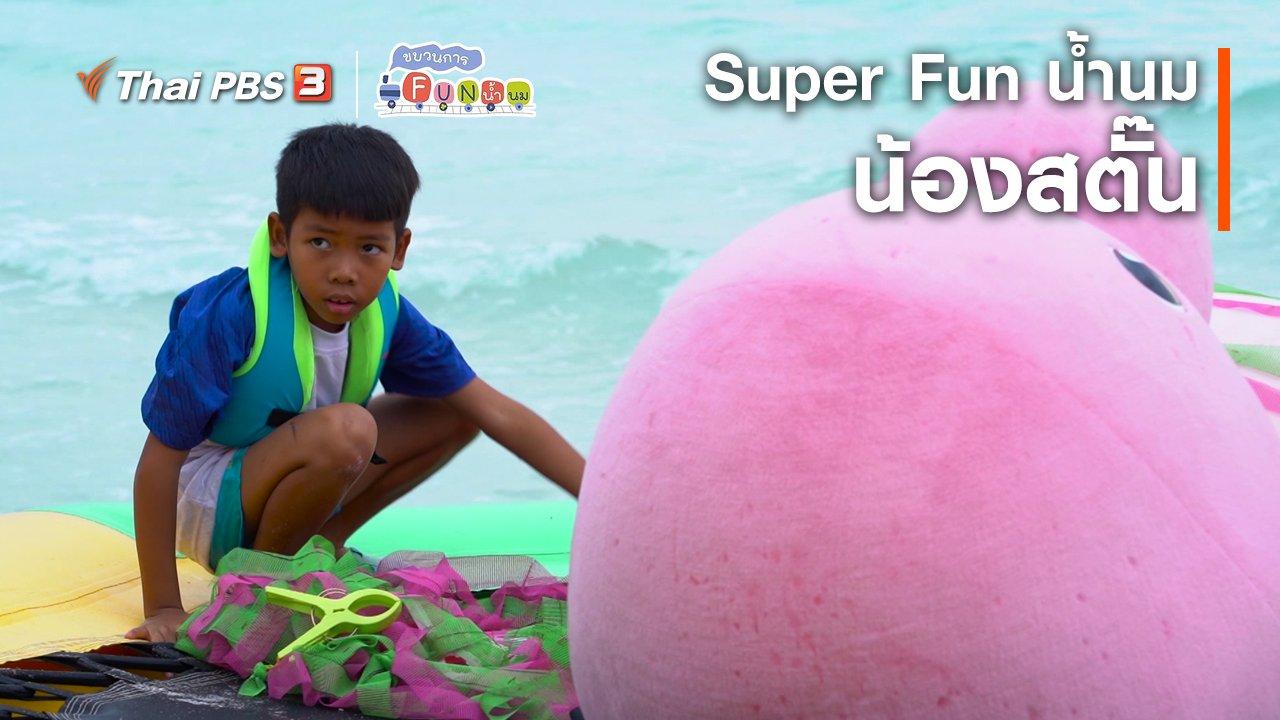 ขบวนการ Fun น้ำนม - Super Fun : น้ำนม น้องสตั๊น