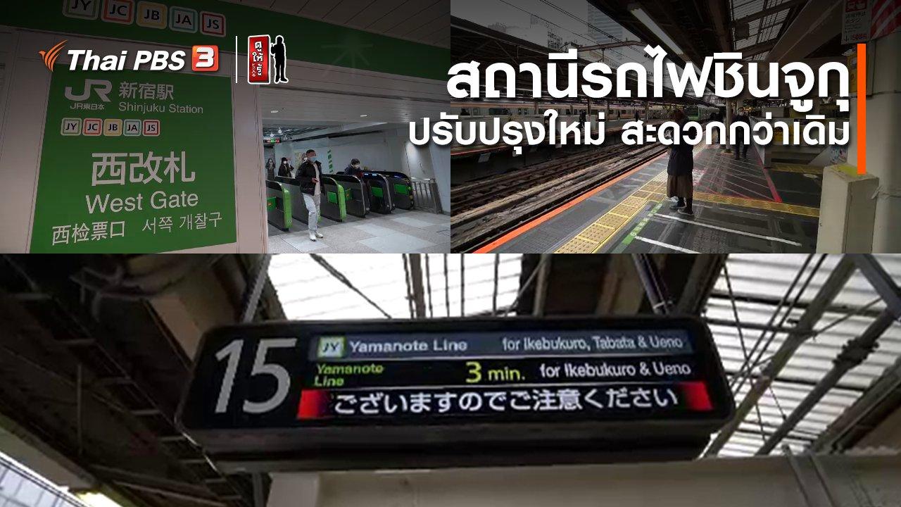 ดูให้รู้ Dohiru - รู้ให้ลึกเรื่องญี่ปุ่น : สถานีรถไฟชินจูกุ ปรับปรุงใหม่สะดวกกว่าเดิม