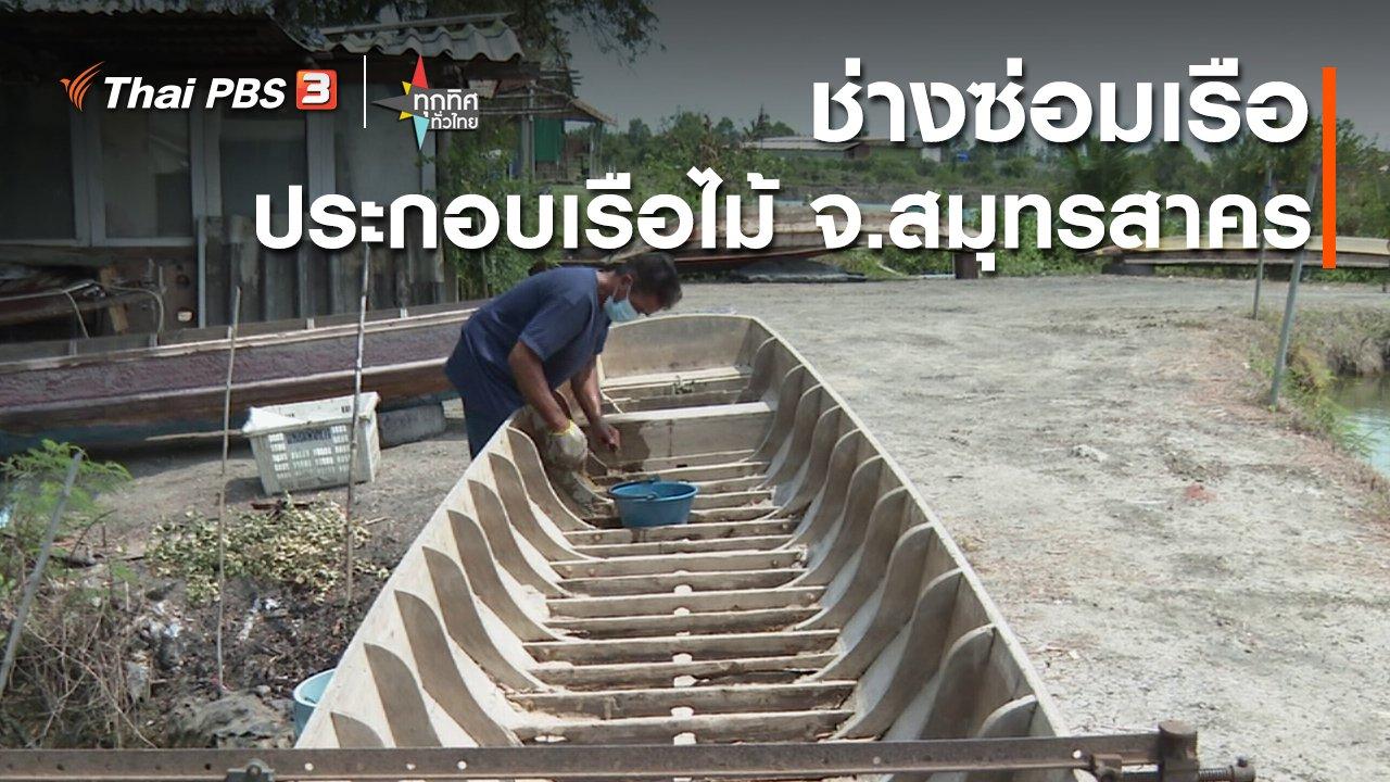 ทุกทิศทั่วไทย - วิถีทั่วไทย : ช่างซ่อมเรือประกอบเรือไม้ จ.สมุทรสาคร