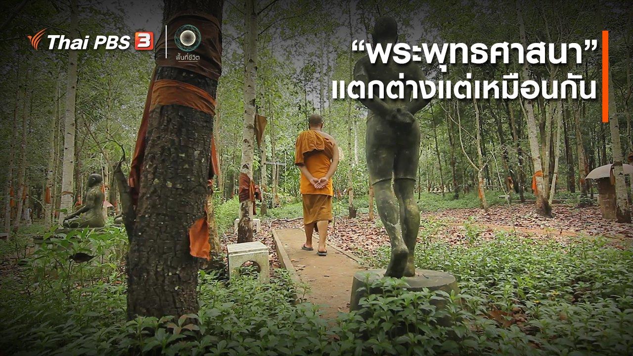 """พื้นที่ชีวิต - เปิดโลกเปิดความคิด : """"พระพุทธศาสนา"""" แตกต่างแต่เหมือนกัน"""