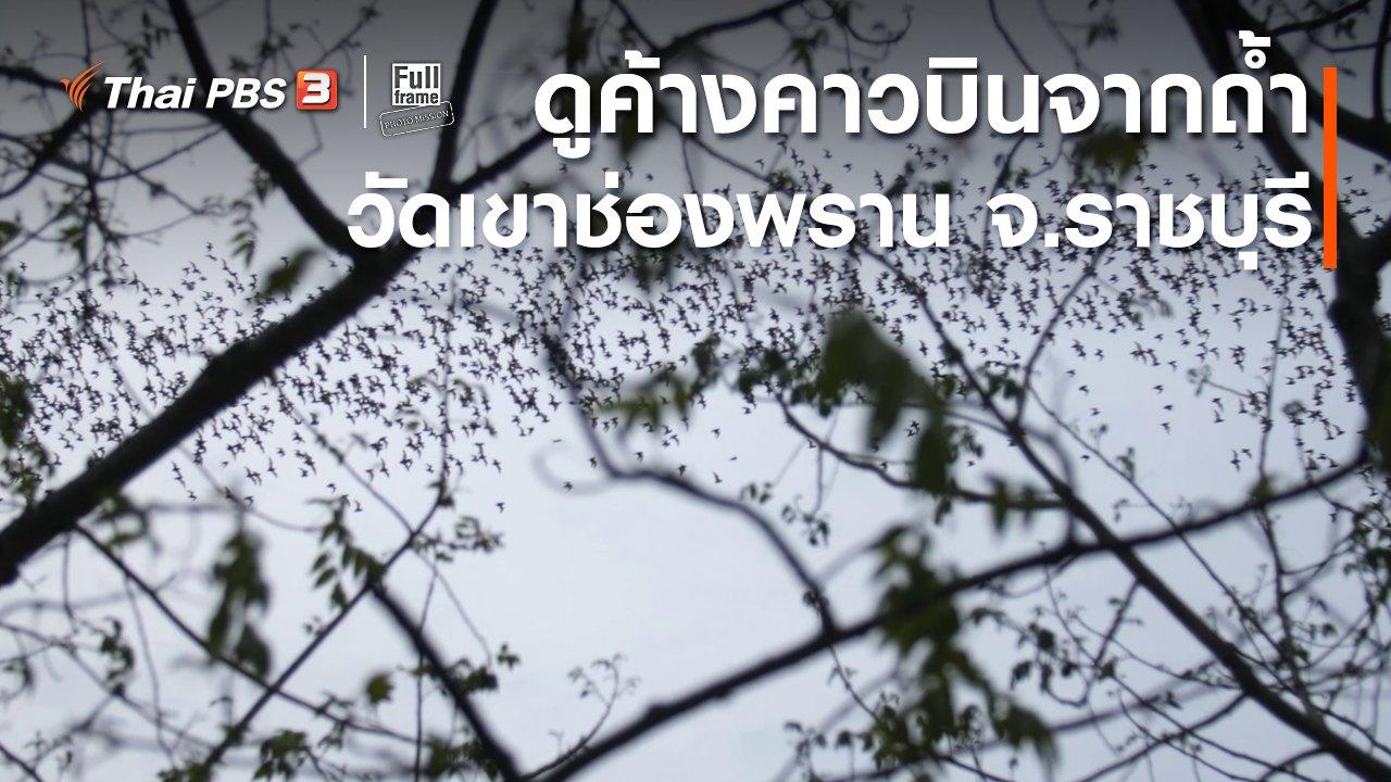 Full Frame Photo Mission - ภาพช็อตเด็ด : ดูฝูงค้างคาวบินจากถ้ำ วัดเขาช่องพราน จ.ราชบุรี
