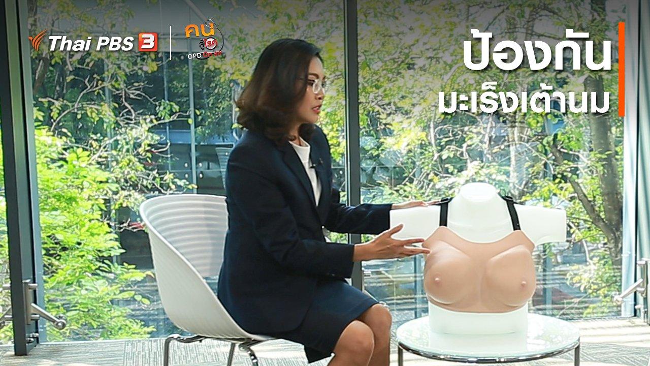 คนสู้โรค - รู้สู้โรค : ป้องกันมะเร็งเต้านม