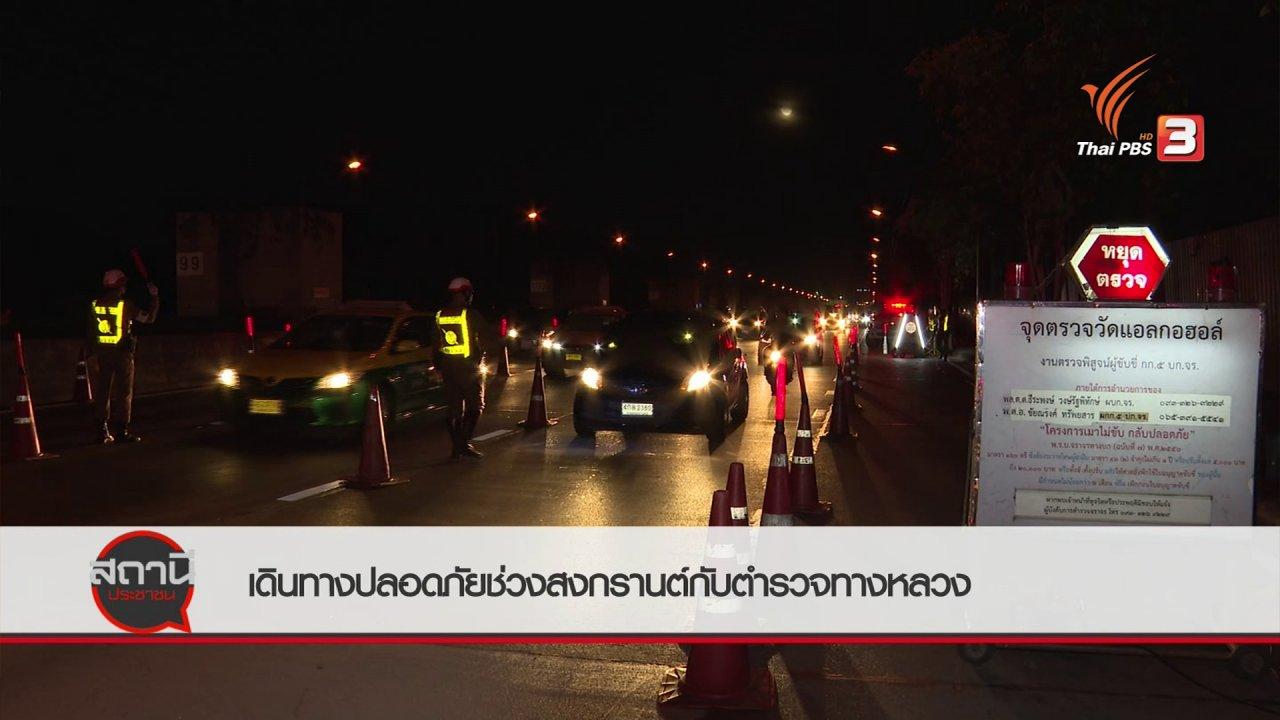 สถานีประชาชน - สถานีร้องเรียน : เดินทางปลอดภัยช่วงสงกรานต์กับตำรวจทางหลวง