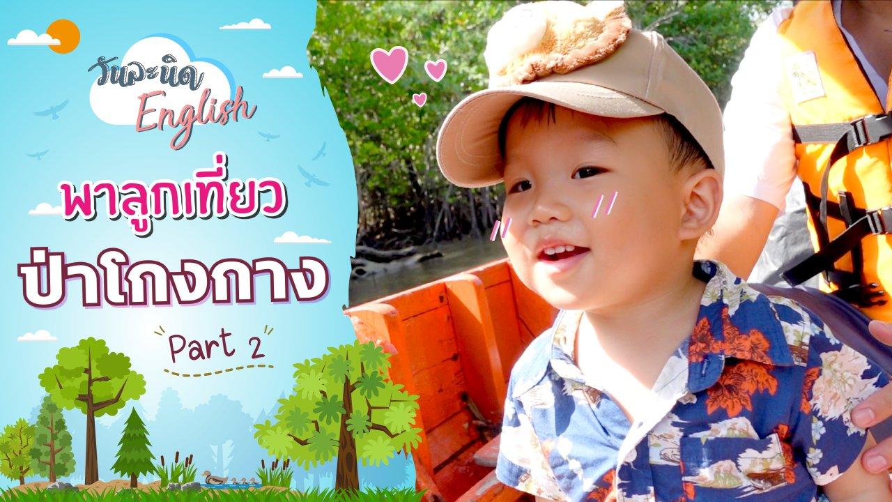 วันละนิดEnglish - พาลูกเที่ยวป่าโกงกาง 2