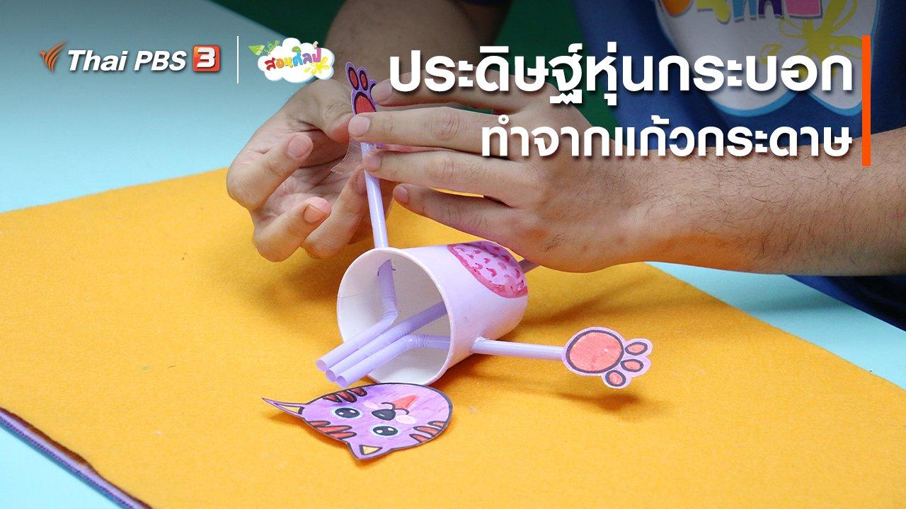 สอนศิลป์ - ไอเดียสอนศิลป์ : ประดิษฐ์หุ่นกระบอกทำจากแก้วกระดาษ