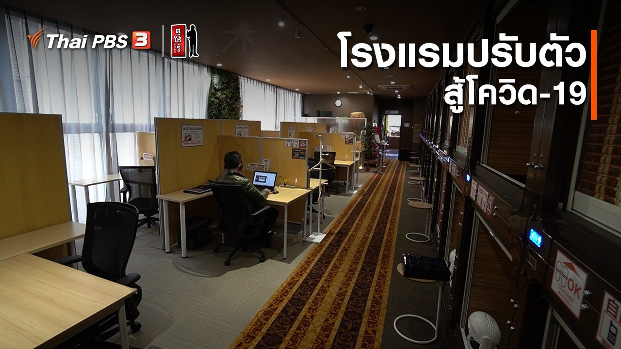 ดูให้รู้ Dohiru - รู้ให้ลึกเรื่องญี่ปุ่น : โรงแรมปรับตัวสู้โควิด-19