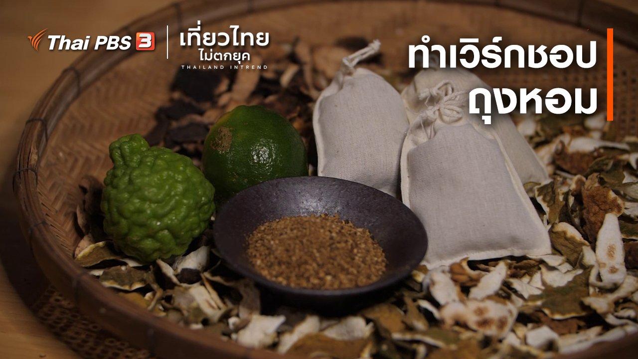 """เที่ยวไทยไม่ตกยุค - เที่ยวทั่วไทย : ทำเวิร์กชอป """"ถุงหอม"""""""