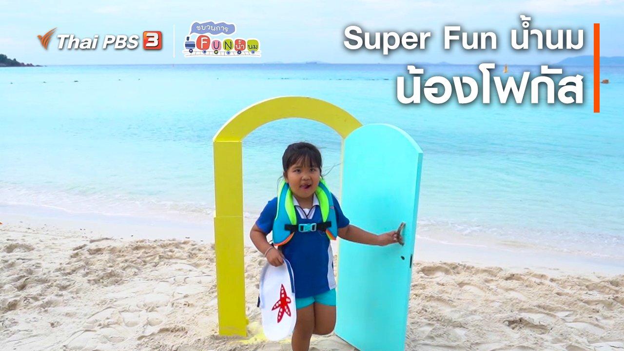 ขบวนการ Fun น้ำนม - Super Fun น้ำนม : น้องโฟกัส