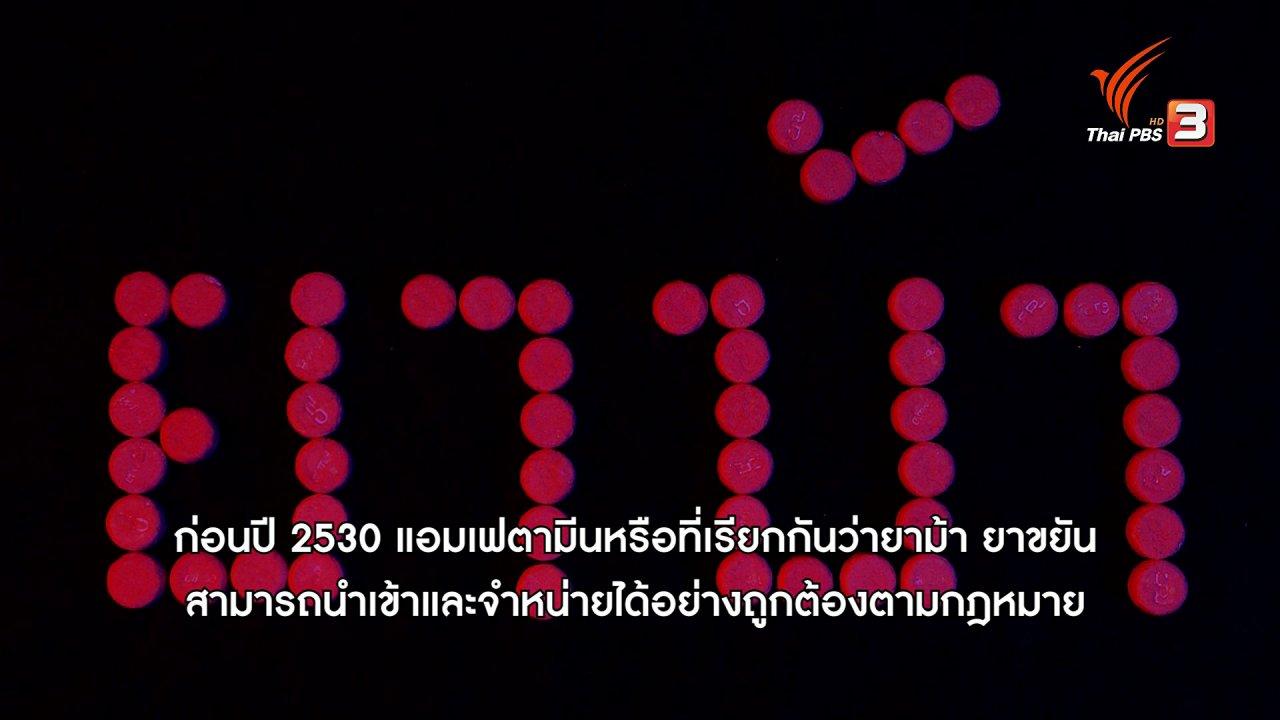 ความจริงไม่ตาย - ยาบ้า ปัญหาเรื้อรังในไทย