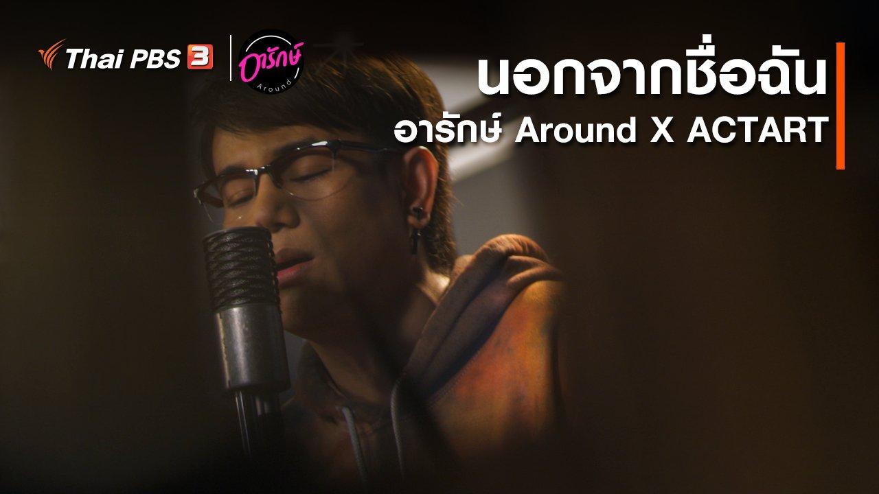 อารักษ์ Around - นอกจากชื่อฉัน : อารักษ์ Around X ActArt