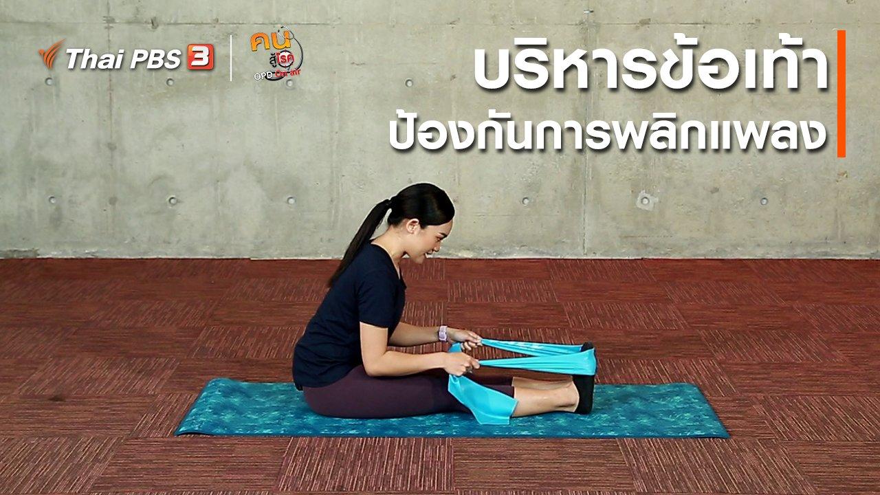 คนสู้โรค - ออกกำลังเป็นยา : บริหารข้อเท้า ป้องกันการพลิกแพลง
