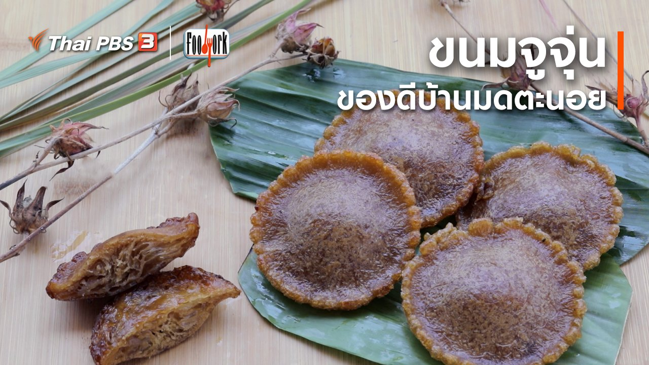 Foodwork - เมนูอาหารฟิวชัน : ขนมจูจุ่น