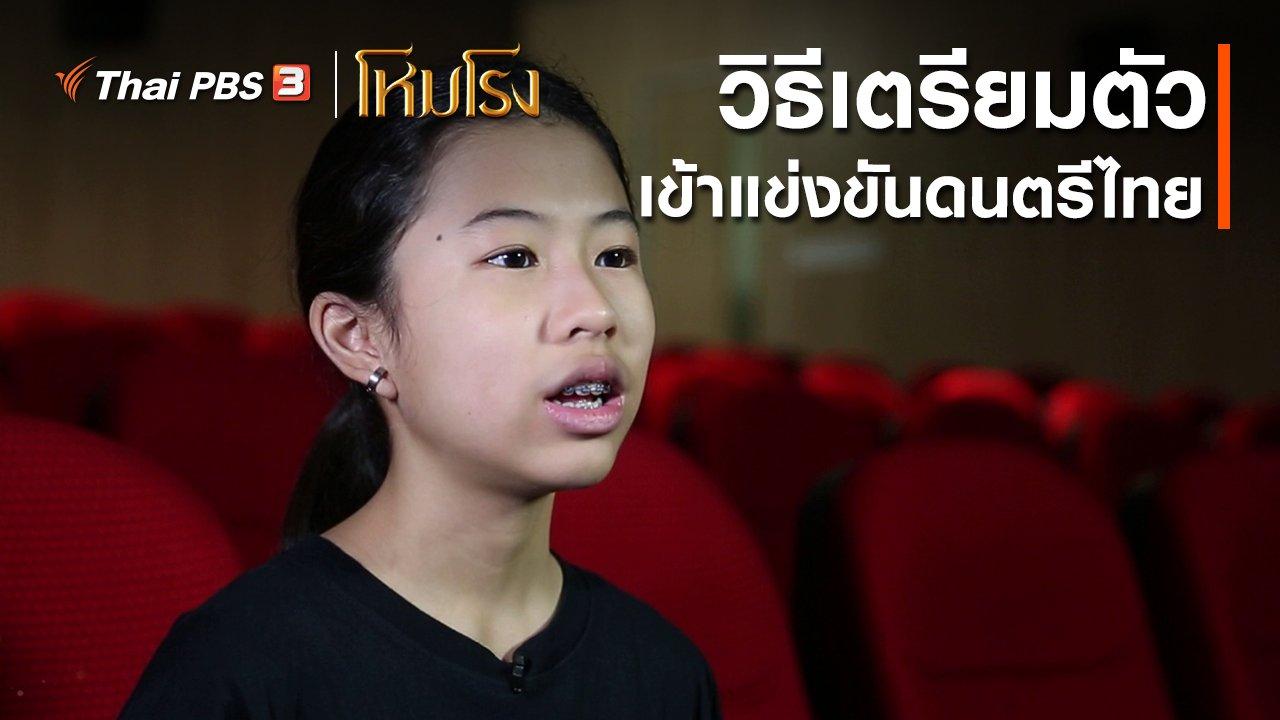 ละคร โหมโรง - เสียงสะท้อนจากโหมโรง : วิธีเตรียมตัวเข้าแข่งขันดนตรีไทย
