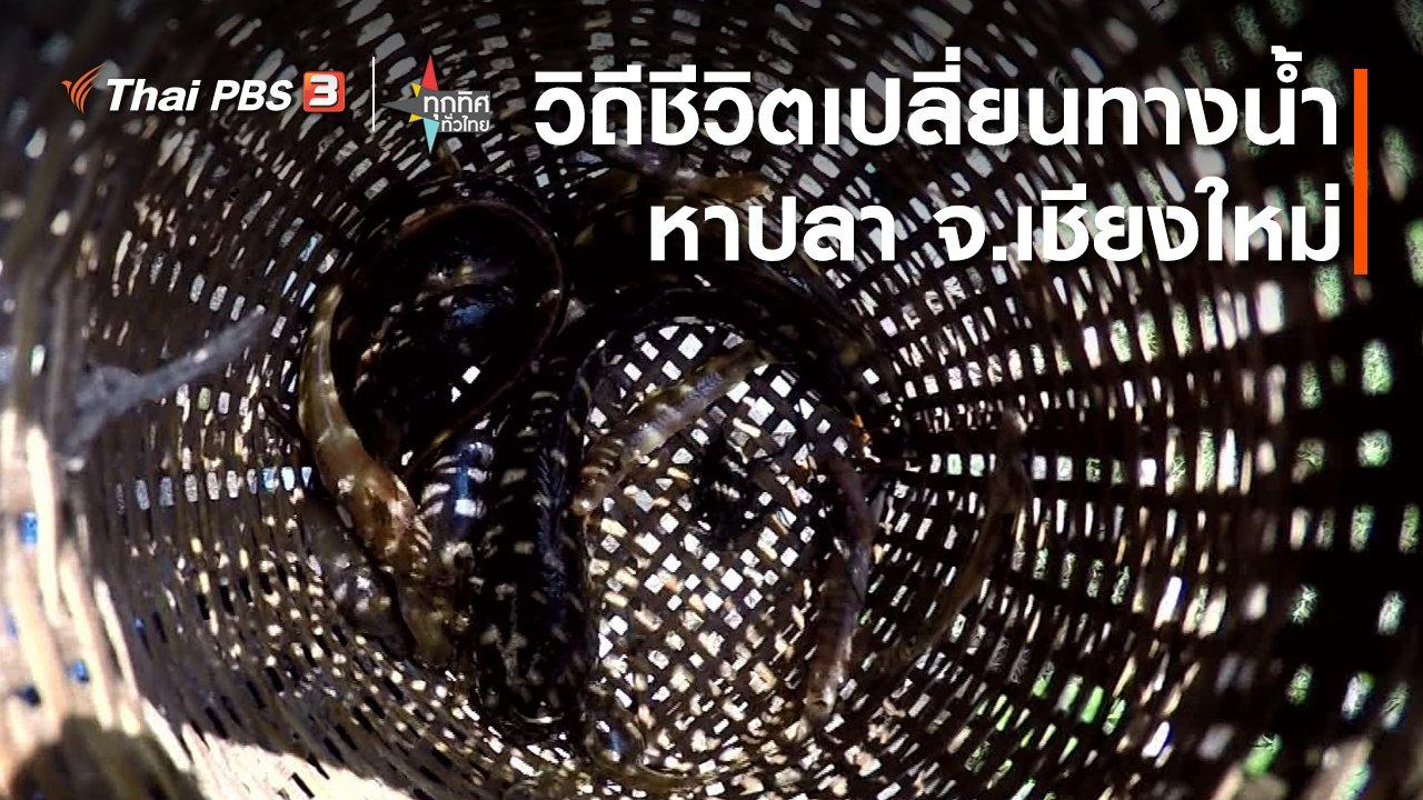 ทุกทิศทั่วไทย - วิถีทั่วไทย : วิถีชีวิตเปลี่ยนทางน้ำหาปลา จ.เชียงใหม่