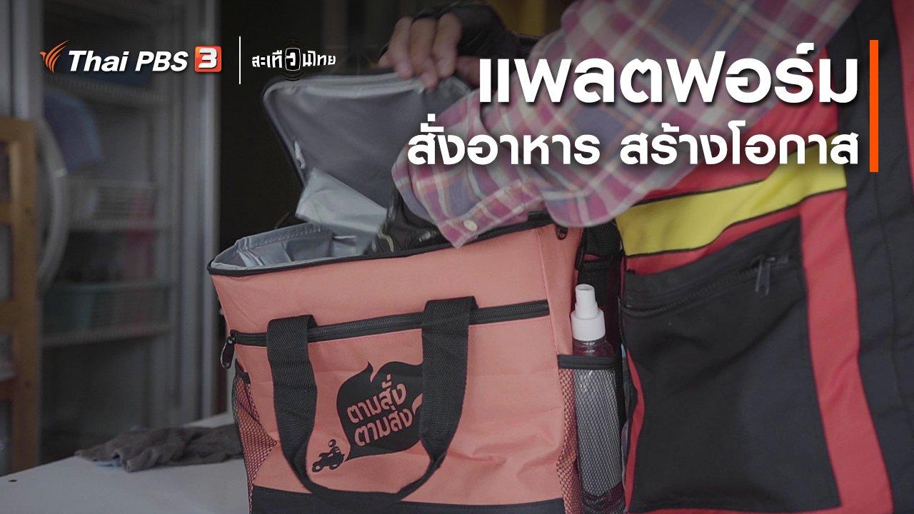 สะเทือนไทย - นักสร้างความเปลี่ยนแปลง : แพลตฟอร์มสั่งอาหาร สร้างโอกาส