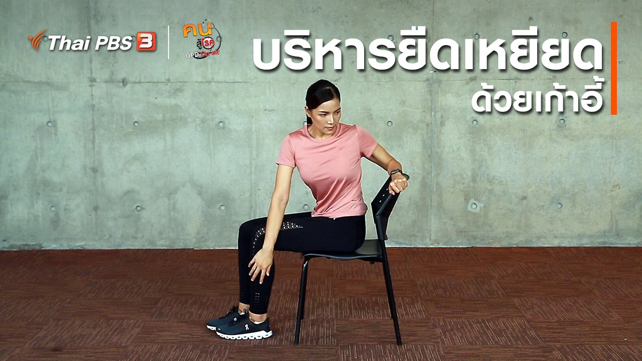 คนสู้โรค - ออกกำลังเป็นยา : บริหารยืดเหยียดด้วยเก้าอี้