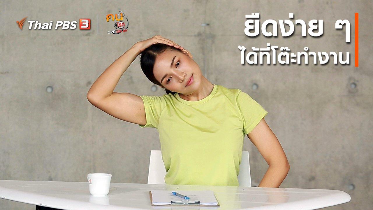 คนสู้โรค - ออกกำลังเป็นยา : ยืดง่าย ๆ ได้ที่โต๊ะทำงาน