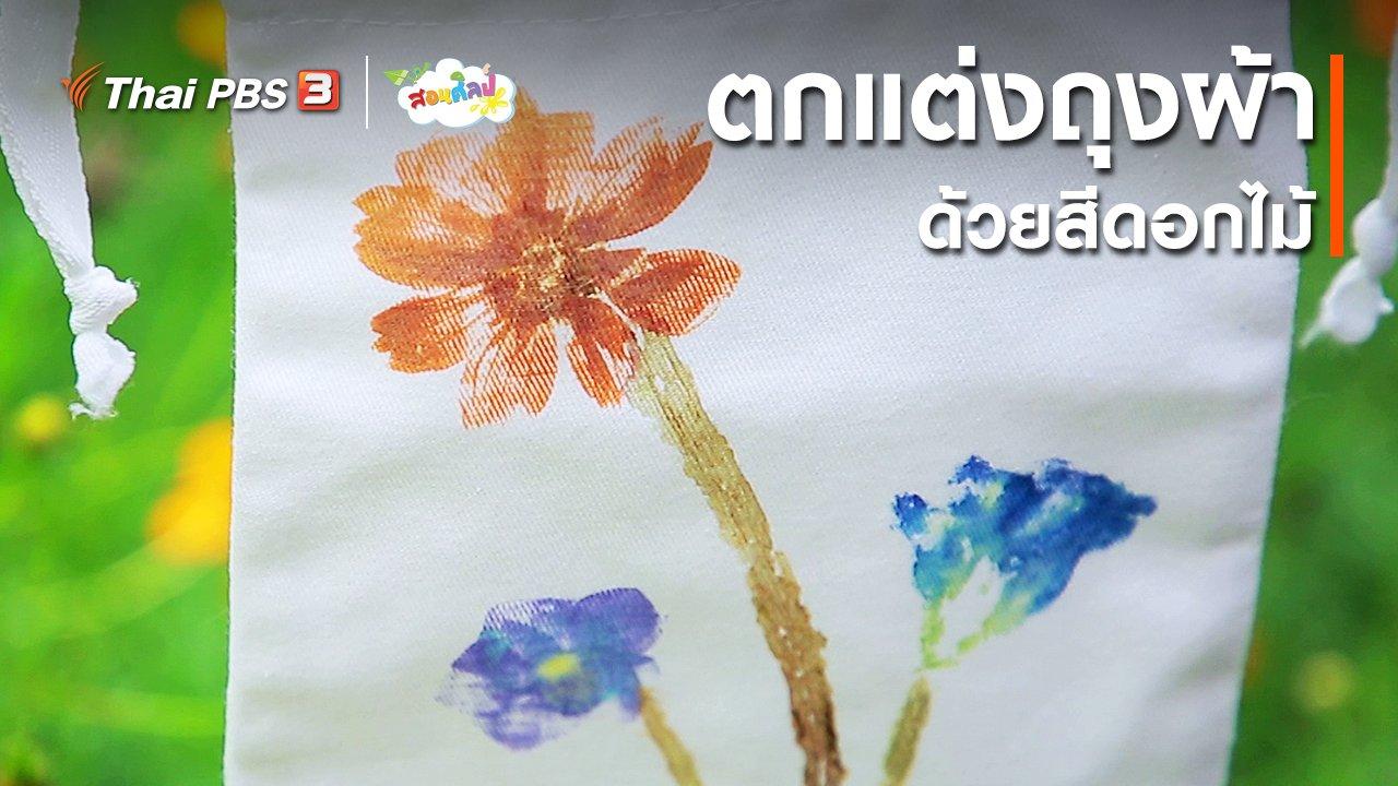 ไอเดียสอนศิลป์ : ตกแต่งถุงผ้าด้วยสีดอกไม้