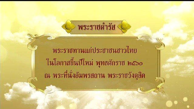 สมเด็จพระเจ้าอยู่หัวมหาวชิราลงกรณ บดินทรเทพยวรางกูร พระราชทานพรปีใหม่ 2560