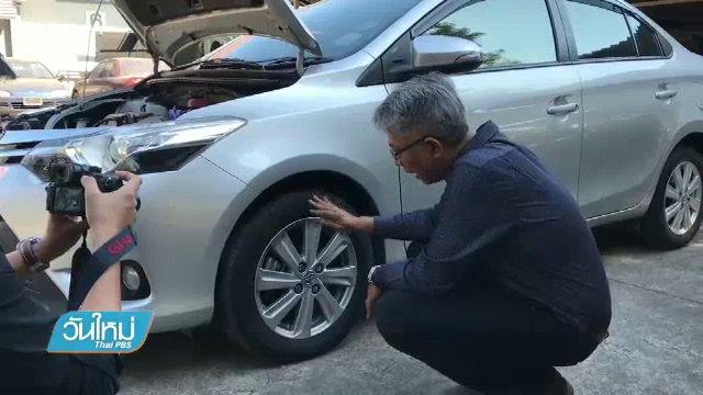 นักวิชาการแนะตรวจสภาพยางรถยนต์ก่อนออกเดินทางช่วงปีใหม่